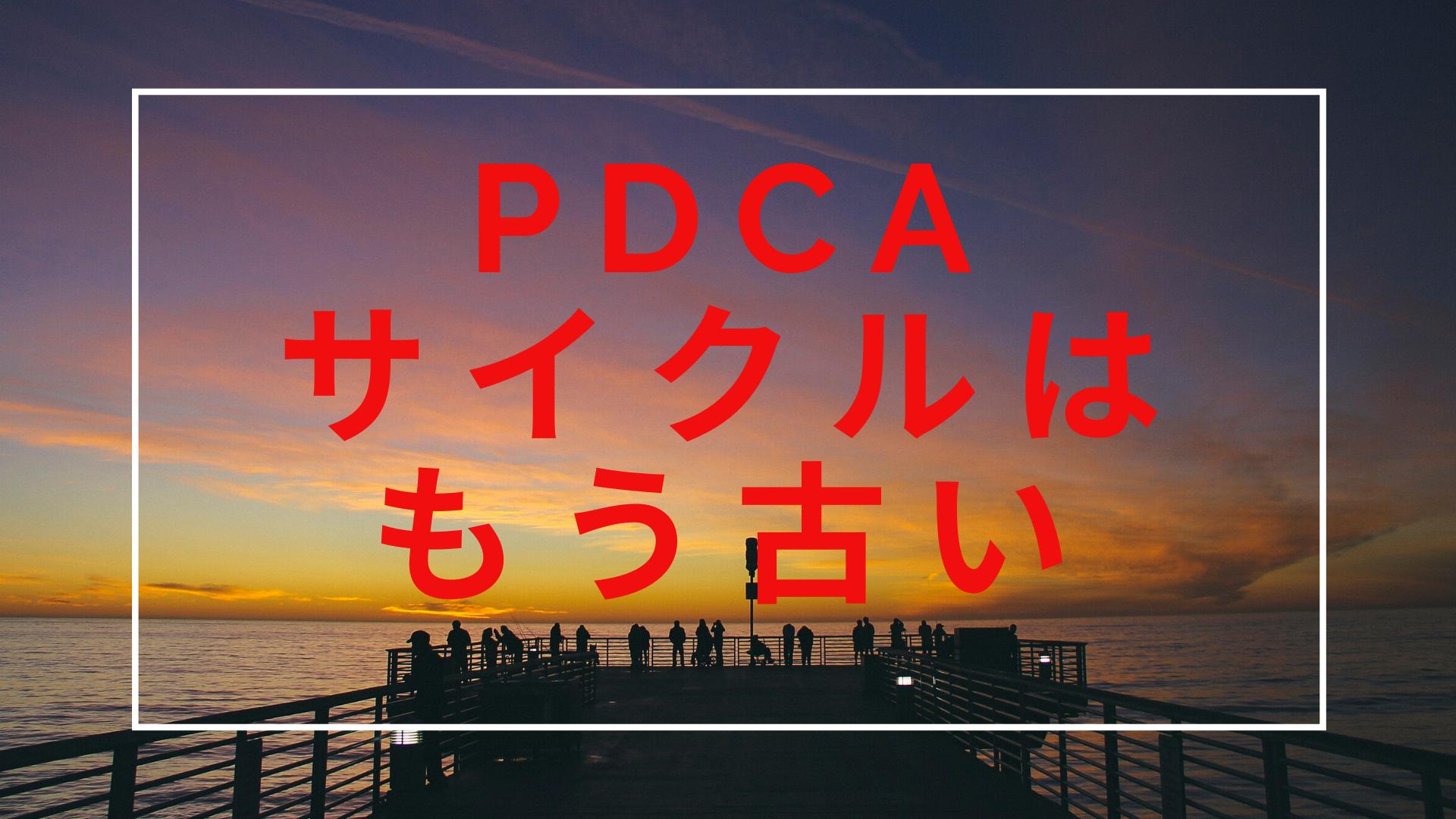 PDCAサイクルはもう古い!!